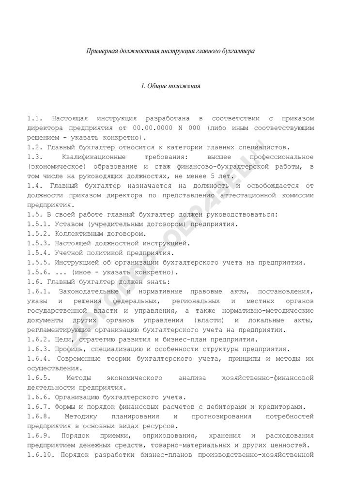Примерная должностная инструкция главного бухгалтера предприятия. Страница 1