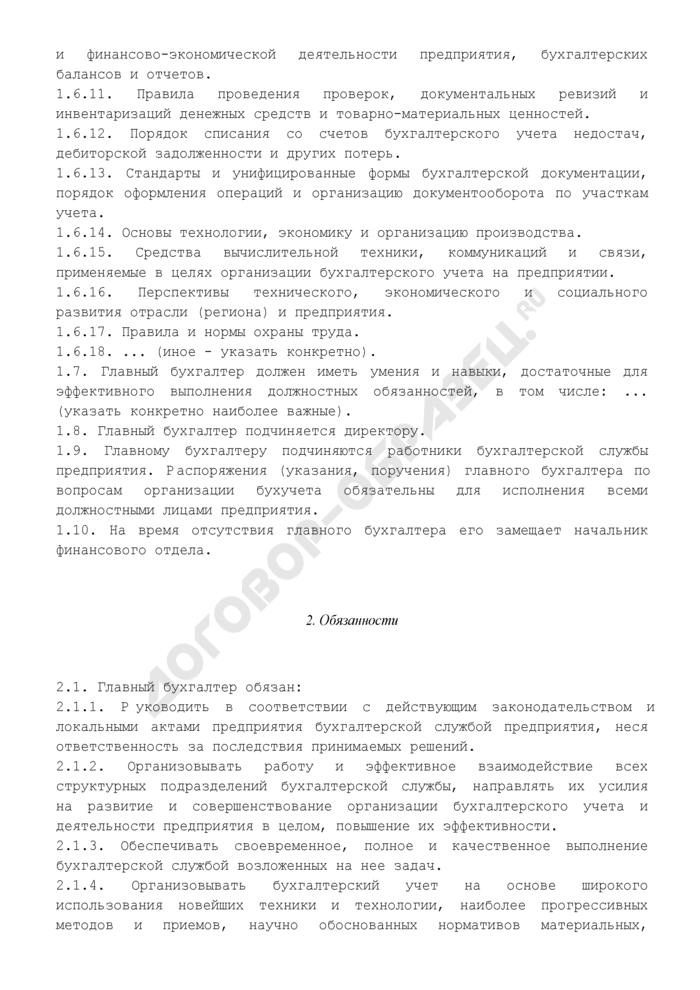 Примерная должностная инструкция главного бухгалтера предприятия. Страница 2