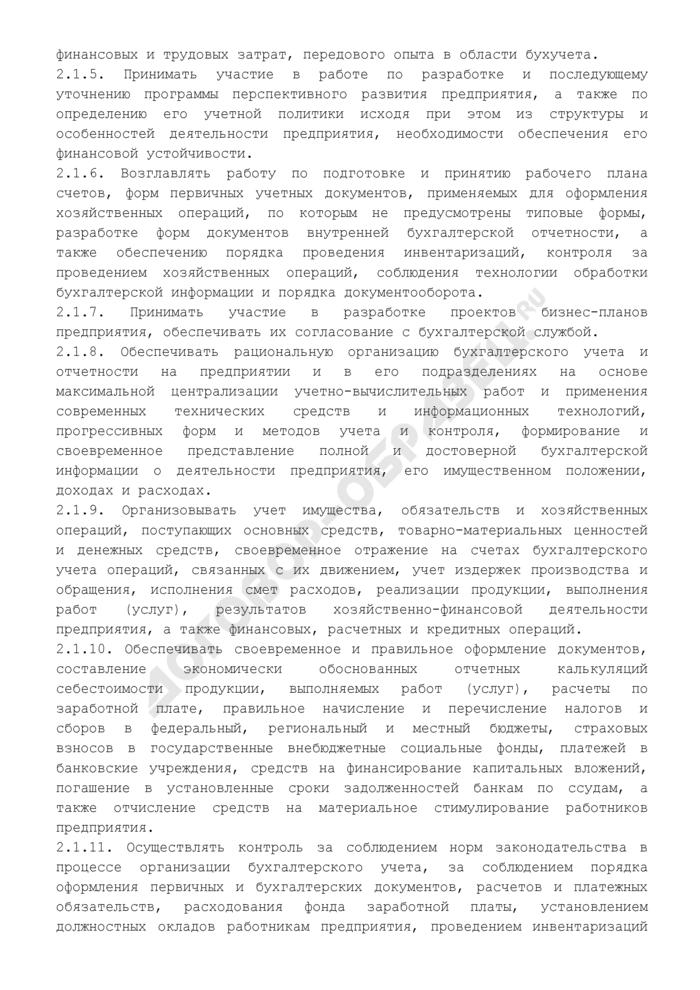 Примерная должностная инструкция главного бухгалтера предприятия. Страница 3