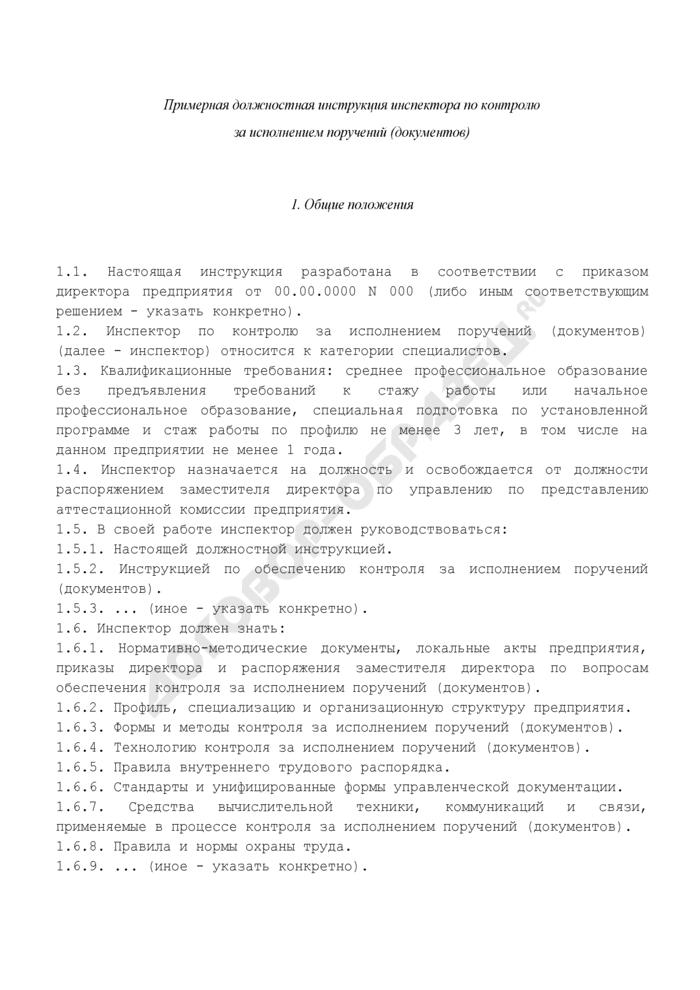 Примерная должностная инструкция инспектора по контролю за исполнением поручений (документов) на предприятии. Страница 1