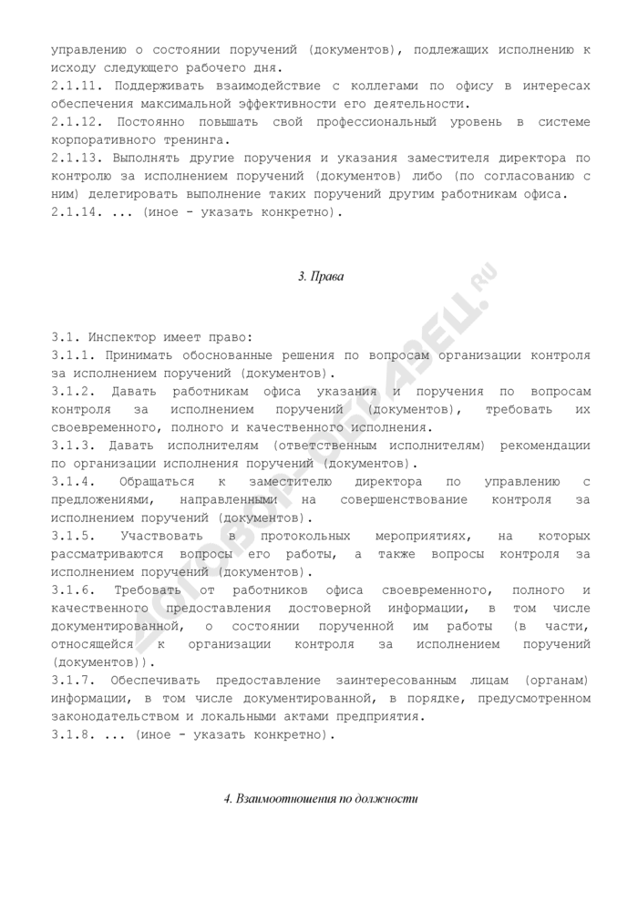Примерная должностная инструкция инспектора по контролю за исполнением поручений (документов) на предприятии. Страница 3