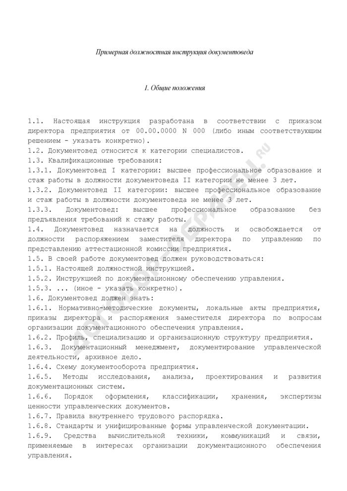 Примерная должностная инструкция документоведа. Страница 1