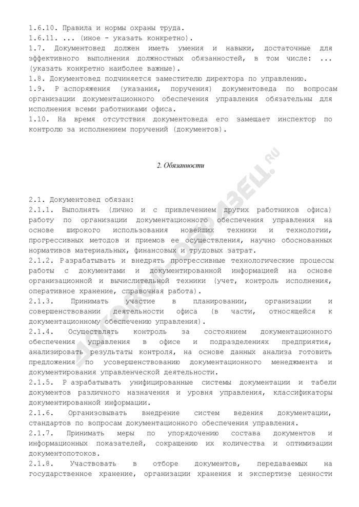 Примерная должностная инструкция документоведа. Страница 2