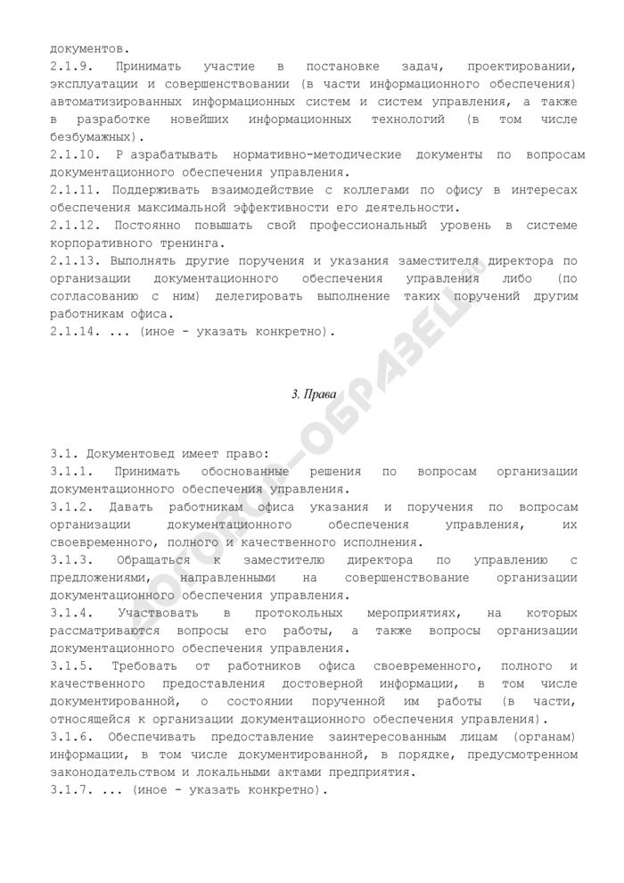 Примерная должностная инструкция документоведа. Страница 3