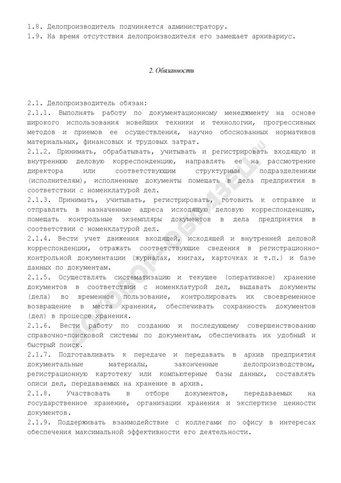 Примерная должностная инструкция делопроизводителя предприятия. Страница 2
