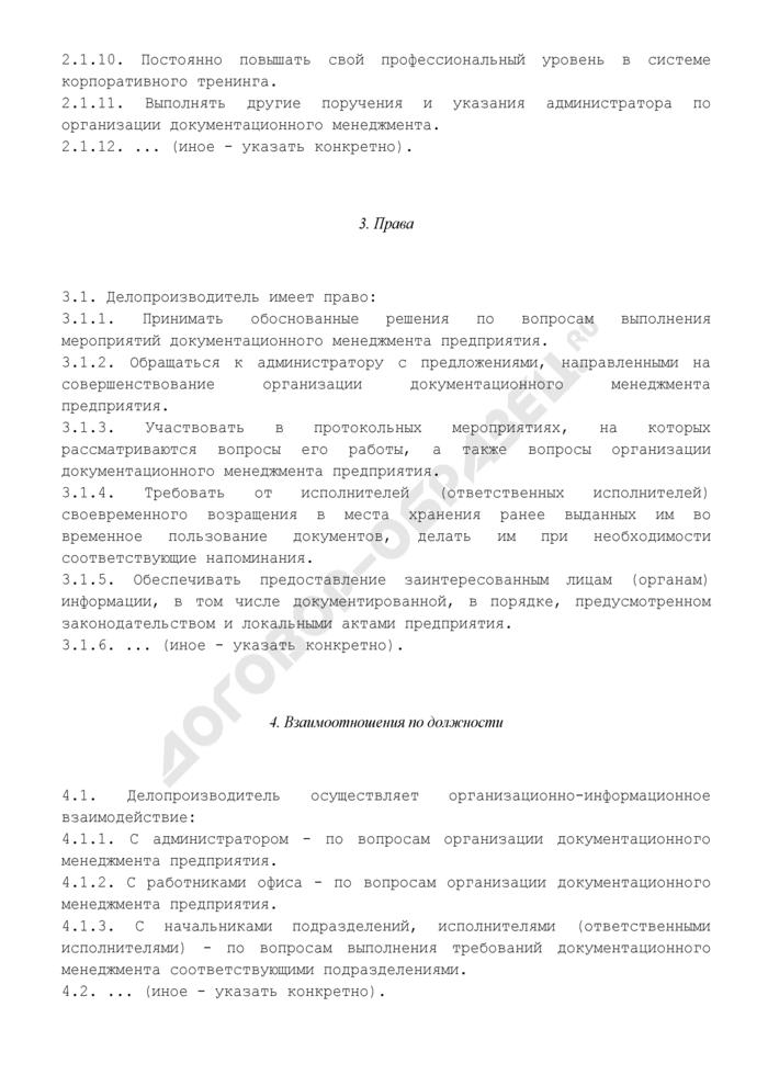 Примерная должностная инструкция делопроизводителя предприятия. Страница 3