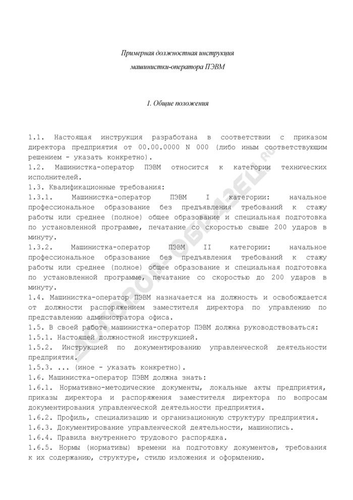 Примерная должностная инструкция машинистки-оператора ПЭВМ. Страница 1
