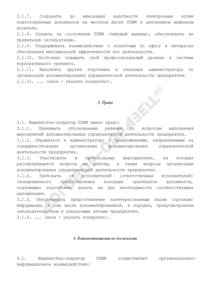 Примерная должностная инструкция машинистки-оператора ПЭВМ. Страница 3