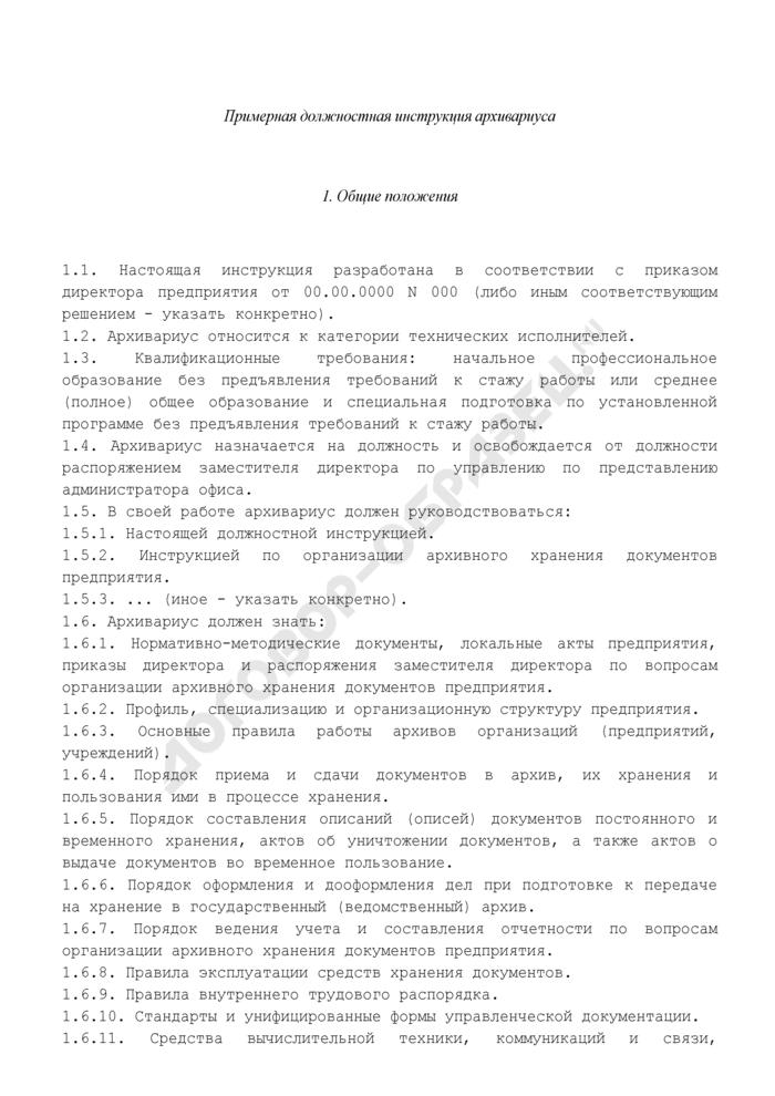 Примерная должностная инструкция архивариуса предприятия. Страница 1