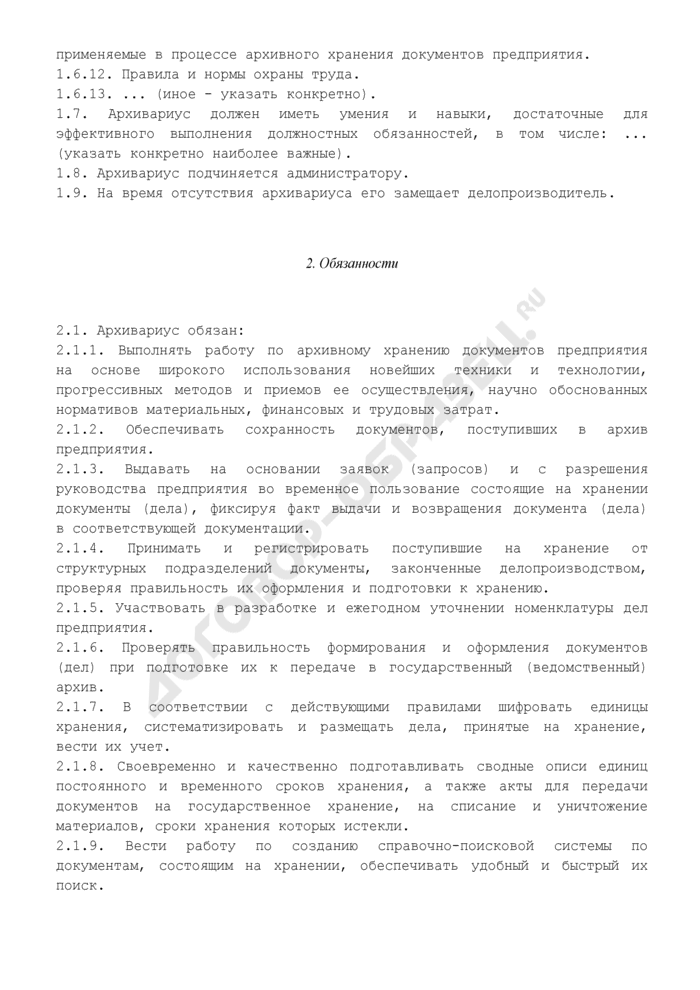 Примерная должностная инструкция архивариуса предприятия. Страница 2