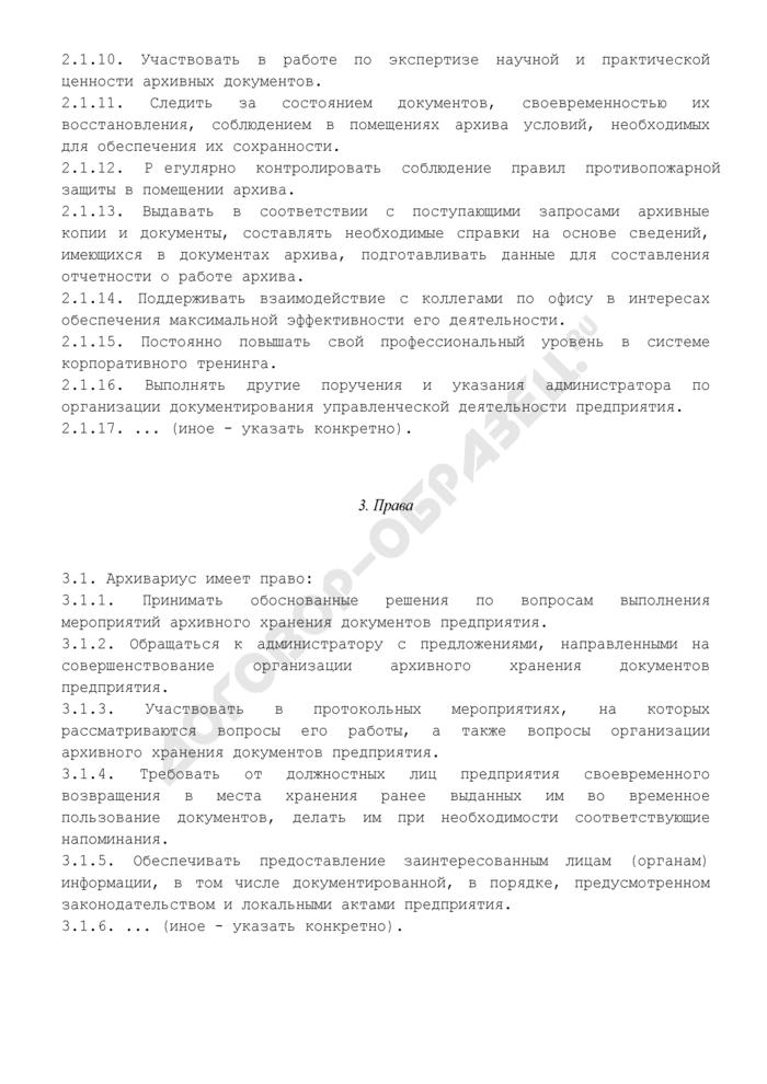 Примерная должностная инструкция архивариуса предприятия. Страница 3