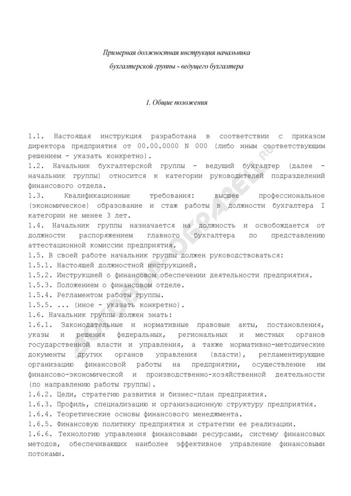 Примерная должностная инструкция начальника бухгалтерской группы - ведущего бухгалтера предприятия. Страница 1