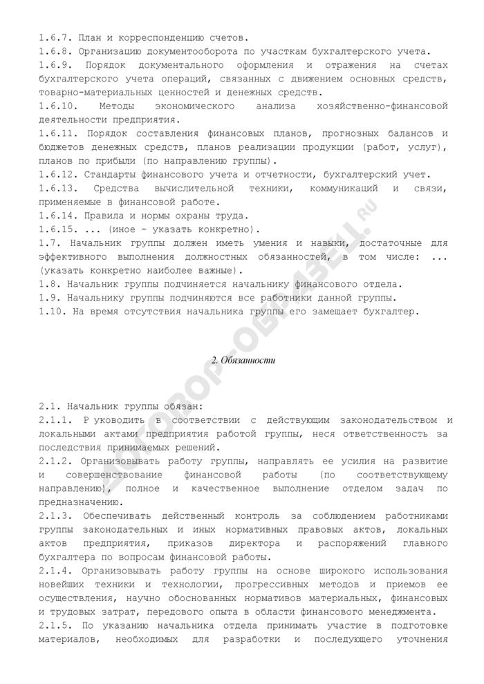 Примерная должностная инструкция начальника бухгалтерской группы - ведущего бухгалтера предприятия. Страница 2
