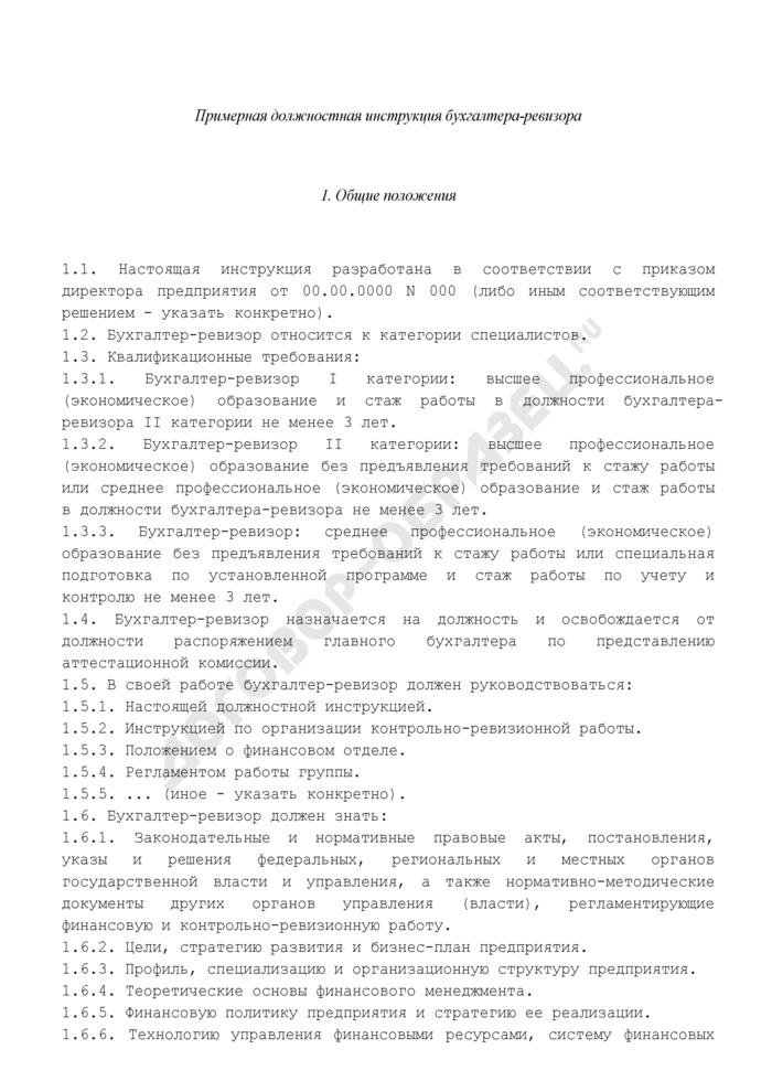 Примерная должностная инструкция бухгалтера-ревизора предприятия. Страница 1