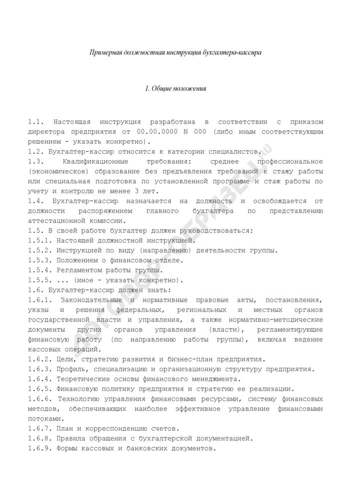 Примерная должностная инструкция бухгалтера-кассира предприятия. Страница 1