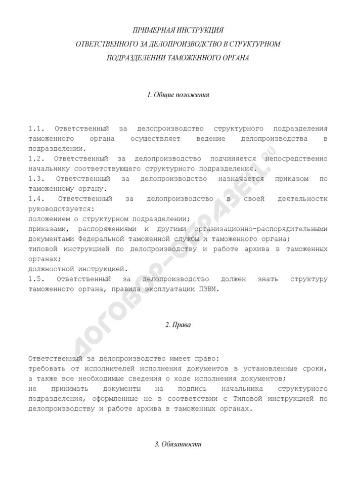 Примерная инструкция ответственного за делопроизводство в структурном подразделении таможенного органа. Страница 1