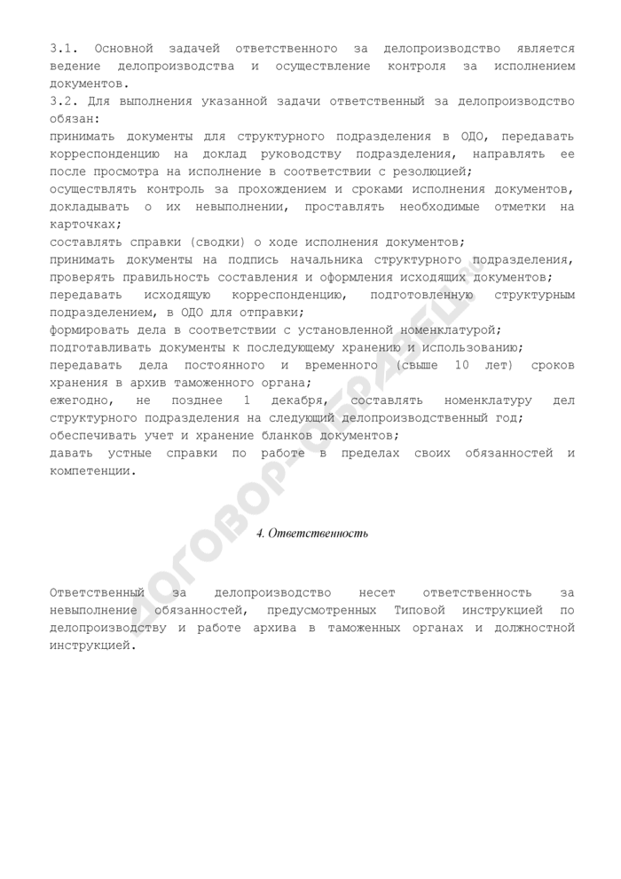 Примерная инструкция ответственного за делопроизводство в структурном подразделении таможенного органа. Страница 2