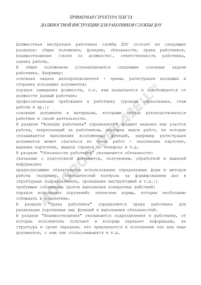 Примерная структура текста должностной инструкции для работников службы ДОУ. Страница 1