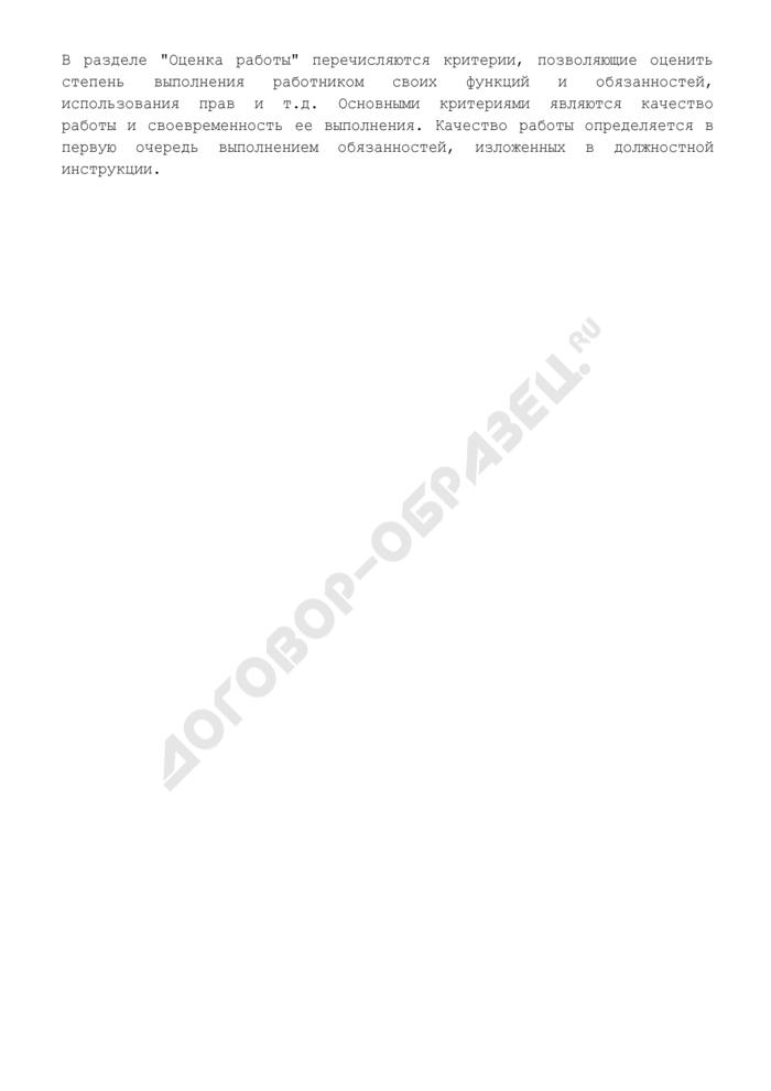 Примерная структура текста должностной инструкции для работников службы ДОУ. Страница 2