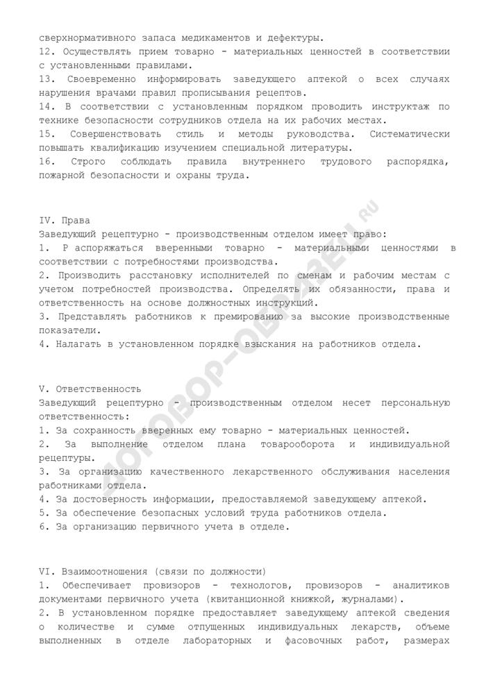 Примерная функционально-должностная инструкция заведующего рецептурно-производственным отделом. Страница 3