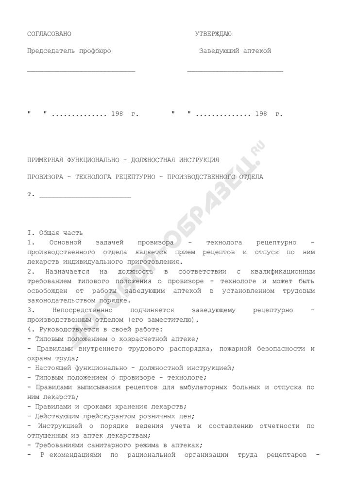 Примерная функционально-должностная инструкция провизора-технолога рецептурно-производственного отдела, осуществляющего прием рецептов и отпуск по ним лекарств индивидуального приготовления. Страница 1