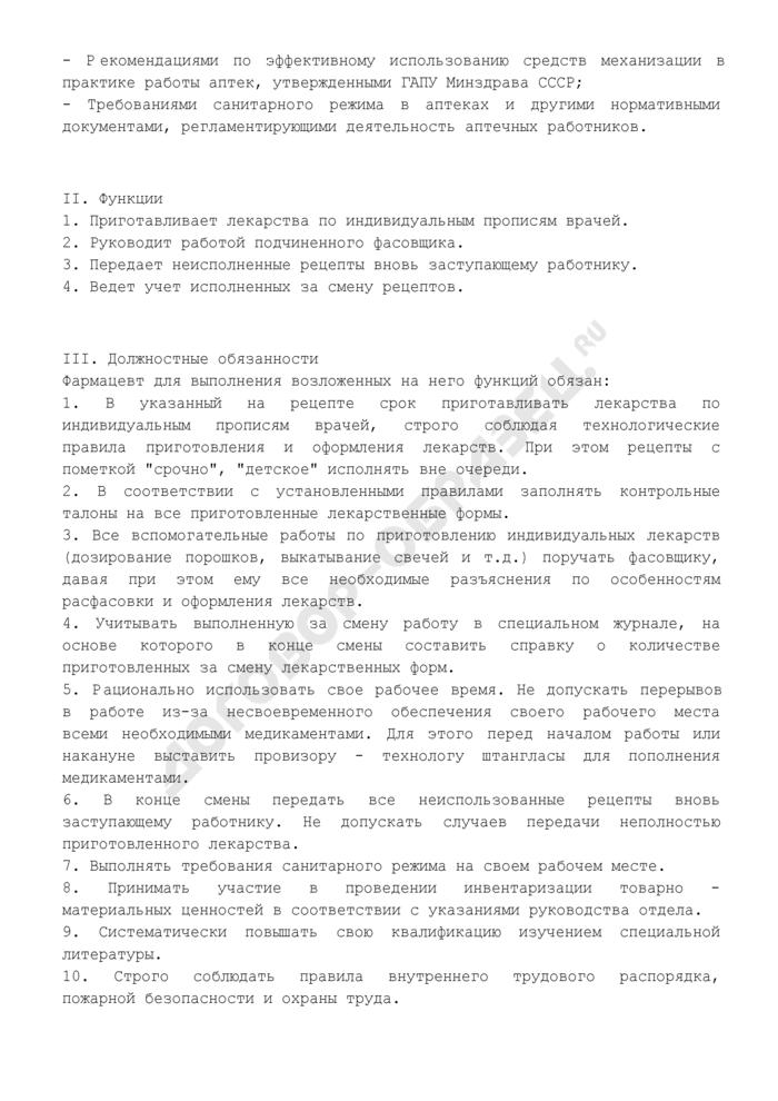 Примерная функционально-должностная инструкция фармацевта в ассистентской комнате. Страница 2