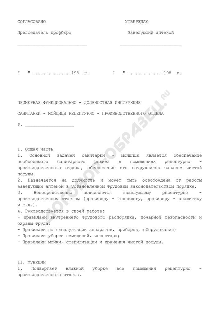 Должностная инструкция санитарка мойщица