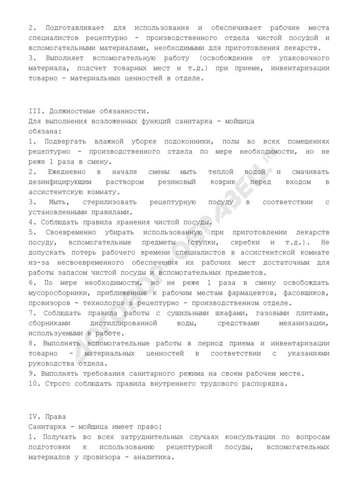 Примерная функционально-должностная инструкция санитарки-мойщицы рецептурно-производственного отдела. Страница 2