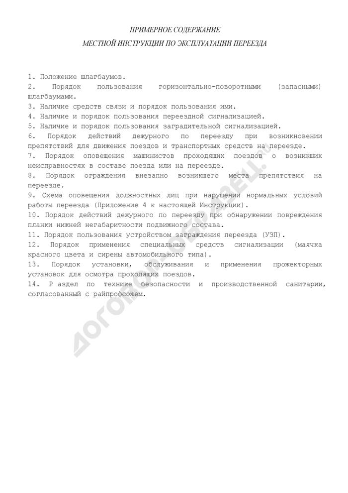Примерное содержание местной инструкции по эксплуатации железнодорожного переезда. Страница 1