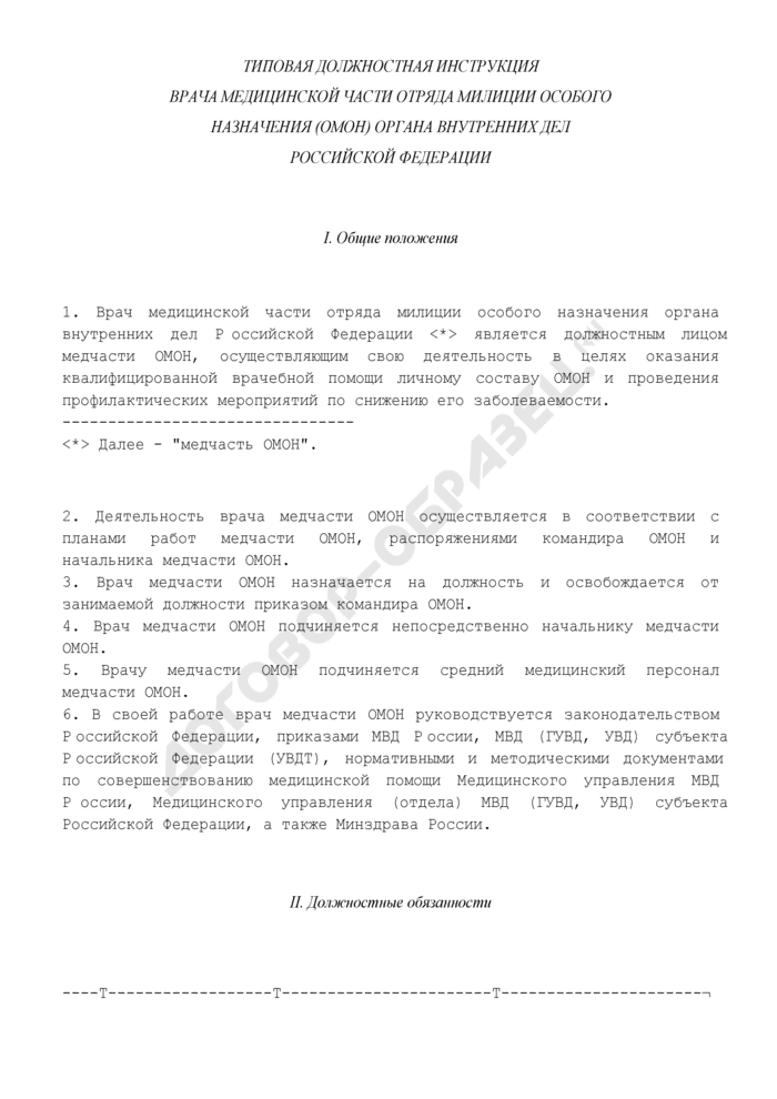 Типовая должностная инструкция врача медицинской части отряда милиции особого назначения (ОМОН) органа внутренних дел Российской Федерации. Страница 1