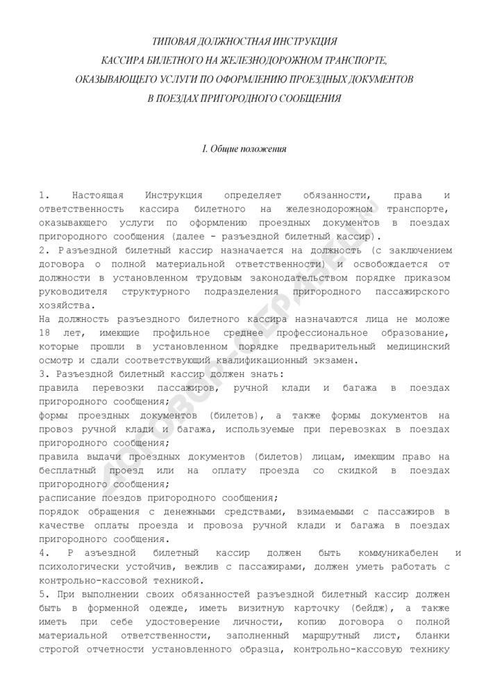 Типовая должностная инструкция кассира билетного на железнодорожном транспорте, оказывающего услуги по оформлению проездных документов. Страница 1