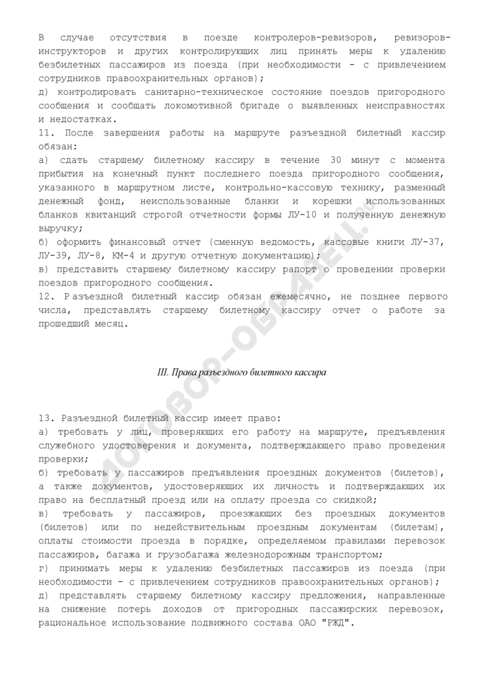 Типовая должностная инструкция кассира билетного на железнодорожном транспорте, оказывающего услуги по оформлению проездных документов. Страница 3