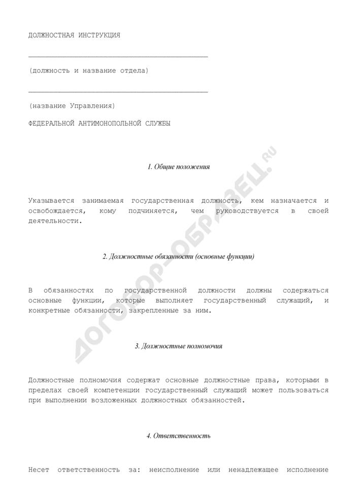 Типовая должностная инструкция сотрудника Федеральной антимонопольной службы. Страница 1