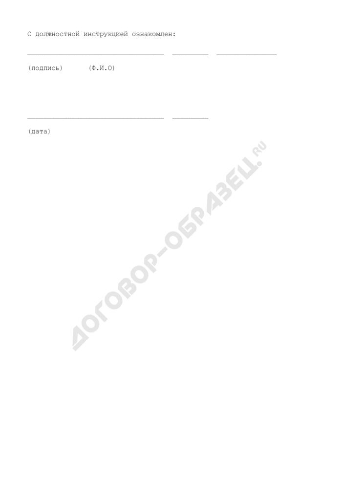 Типовая должностная инструкция сотрудника Федеральной антимонопольной службы. Страница 3