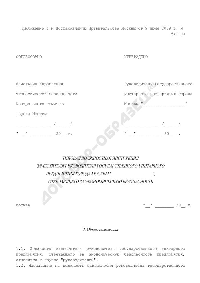 Типовая должностная инструкция заместителя руководителя государственного унитарного предприятия города Москвы, отвечающего за экономическую безопасность. Страница 1