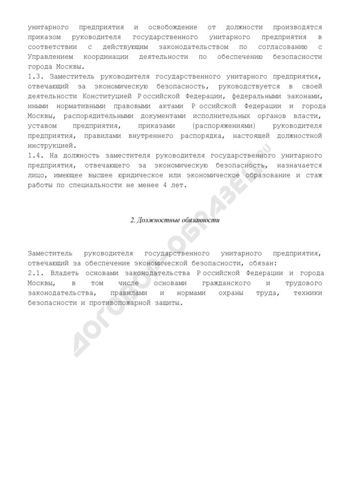Типовая должностная инструкция заместителя руководителя государственного унитарного предприятия города Москвы, отвечающего за экономическую безопасность. Страница 2