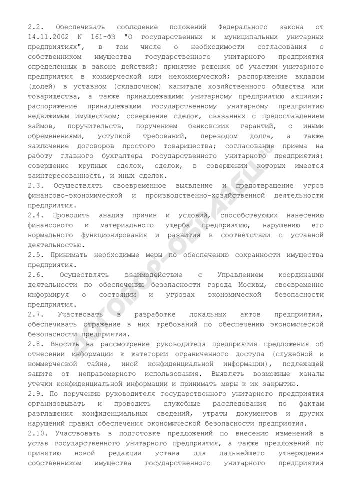 Типовая должностная инструкция заместителя руководителя государственного унитарного предприятия города Москвы, отвечающего за экономическую безопасность. Страница 3