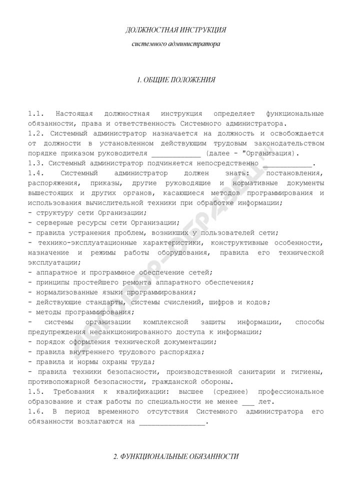 Должностная инструкция администратора 1с