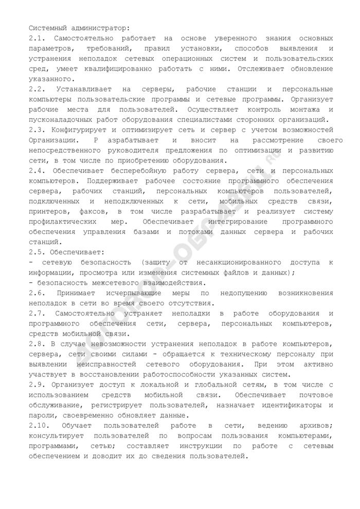 Должностная инструкция системного администратора. Страница 2