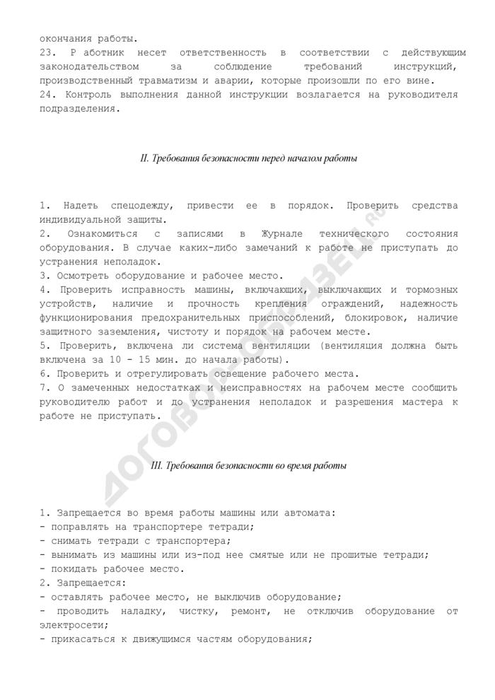 Типовая инструкция по охране труда при работе на ниткошвейных машинах и автоматах ТИ РО 29-001-045-02. Страница 3