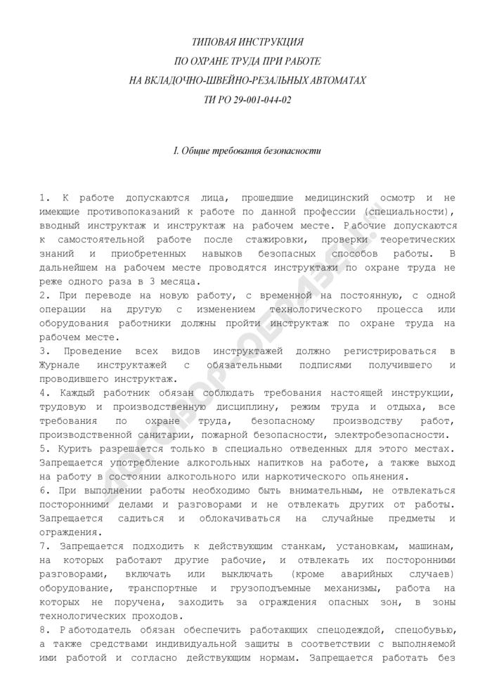 Типовая инструкция по охране труда при работе на вкладочно-швейно-резальных автоматах ТИ РО 29-001-044-02. Страница 1