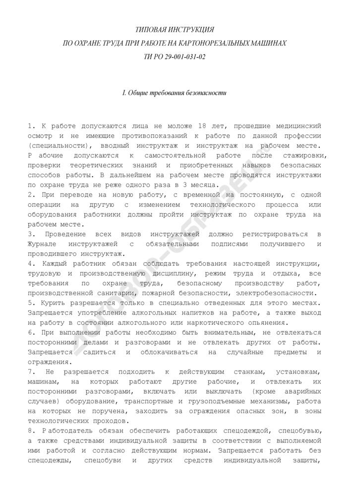 Типовая инструкция по охране труда при работе на картонорезальных машинах ТИ РО 29-001-031-02. Страница 1