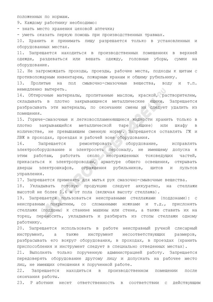Типовая инструкция по охране труда при работе на картонорезальных машинах ТИ РО 29-001-031-02. Страница 2