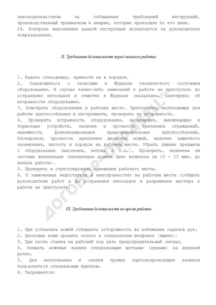 Типовая инструкция по охране труда при работе на картонорезальных машинах ТИ РО 29-001-031-02. Страница 3