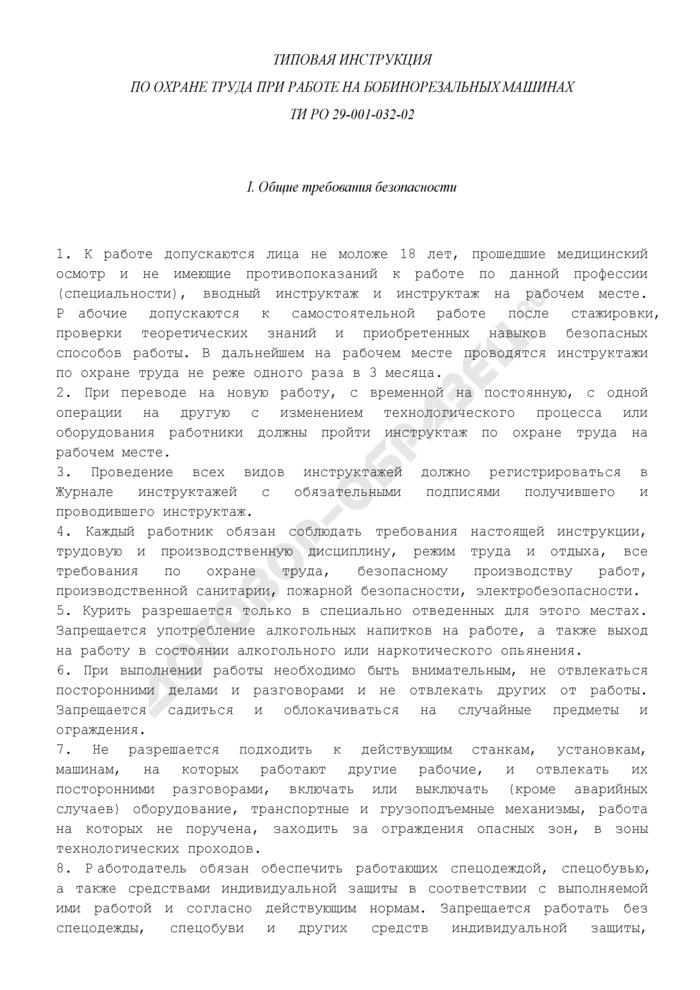 Типовая инструкция по охране труда при работе на бобинорезальных машинах ТИ РО 29-001-032-02. Страница 1