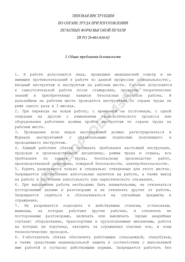 Типовая инструкция по охране труда при изготовлении печатных форм высокой печати ТИ РО 29-001-010-02. Страница 1
