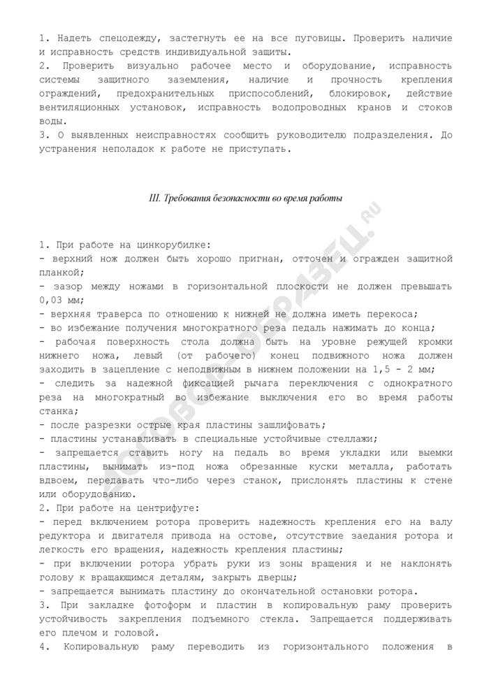 Типовая инструкция по охране труда при изготовлении печатных форм высокой печати ТИ РО 29-001-010-02. Страница 3
