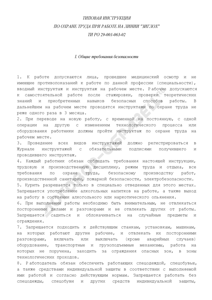 "Типовая инструкция по охране труда при работе на линии ""Зиглох"" ТИ РО 29-001-063-02. Страница 1"