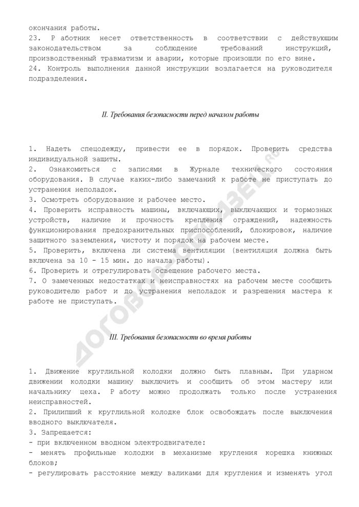 Типовая инструкция по охране труда при работе на круглильно-кашировальной машине ТИ РО 29-001-054-02. Страница 3