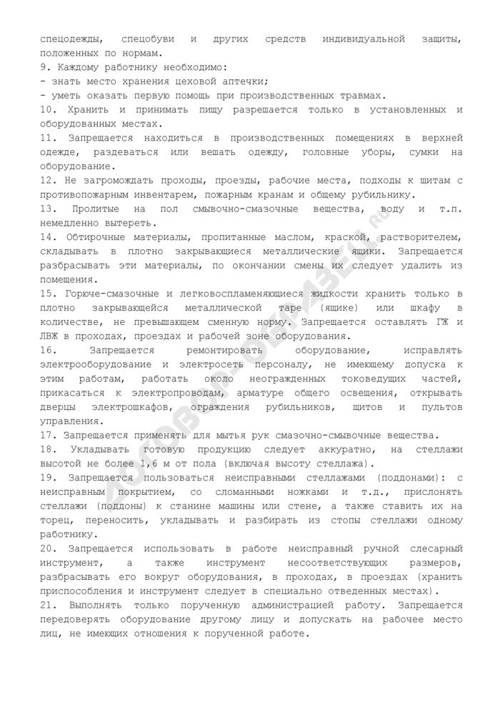 Типовая инструкция по охране труда при работе на трехножевых бумагорезальных машинах ТИ РО 29-001-030-02. Страница 2